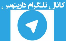 کانال تلگرام دارینوس