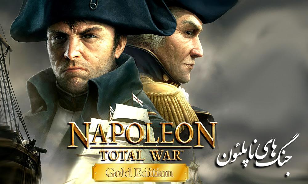 Napoleon Total War : Gold Edition نسخه دوبله فارسی ناپلئون توتال وار نسخه طلایی+توسعه دهنده