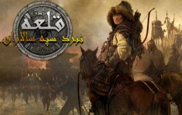 Stronghold Warlords  قلعه نبرد سپه سالاران دوبله فارسی